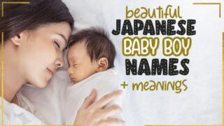 Japanese boy names a-z list
